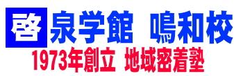 金沢市の塾 啓泉学館 鳴和校
